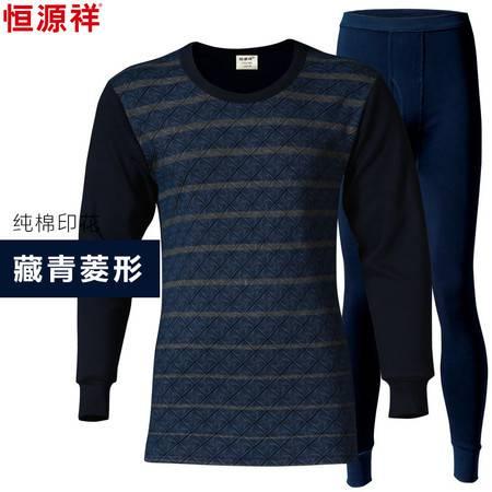 恒源祥男士纯棉菱形印花薄款保暖内衣套装 ECD0163
