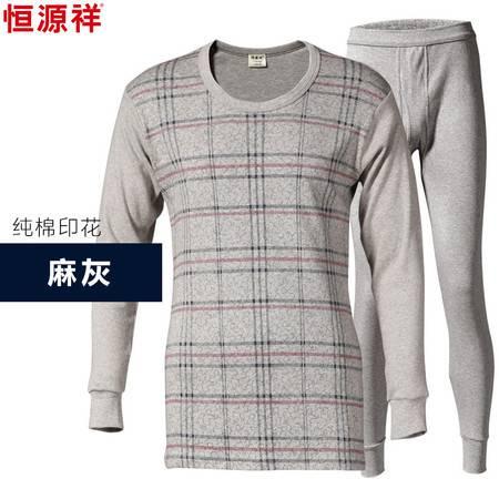 恒源祥男士纯棉格子印花薄款保暖内衣套装 ECD0162
