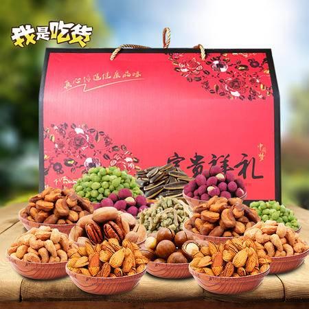 我是吃货 豪华分享装坚果零食组合花开富贵大礼包 休闲食品 872g