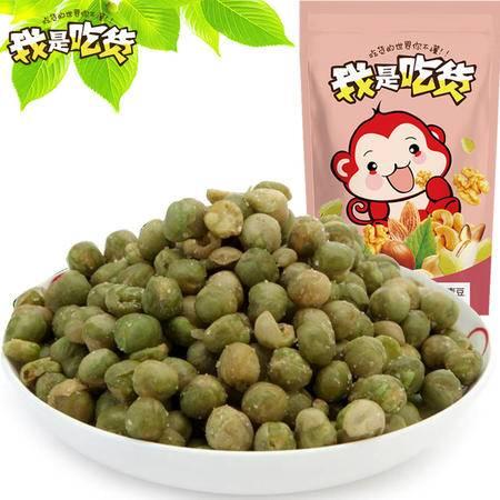 我是吃货 爽脆可口颗粒饱满蒜香青豆炒货办公室休闲小吃 零食109g