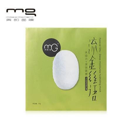 【1片】MG美即 流金丝语水动力深润蚕丝面膜 深层保湿补水护肤 25g单片