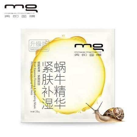 MG美即 蜗牛精华紧肤补湿面膜 晒后修护保湿护肤品升级版单片装