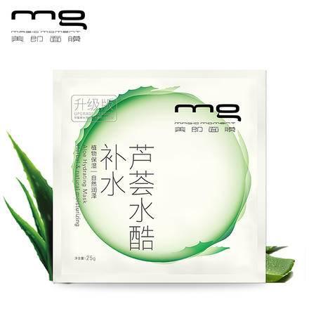 【1片】MG美即面膜芦荟水酷补水面膜长效保湿舒缓肌肤收缩毛孔升级版单片