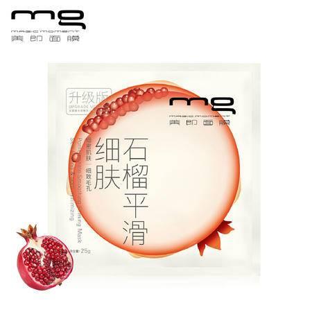 MG/美即面膜石榴平滑细肤面膜 细致收缩毛孔净白护肤升级版单片装