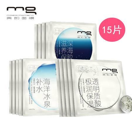 【15片】MG美即面膜 深海洋透明质酸补水保湿清润白组合面膜护肤组合15片