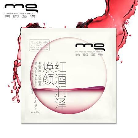 MG美即 红酒润泽焕颜面膜 净白亮肤修护面膜升级版单片装