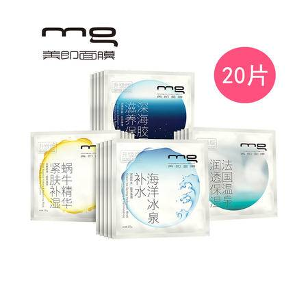 MG美即缤纷水漾 夏季补水保湿控油面膜贴组合女士护肤品套装20片