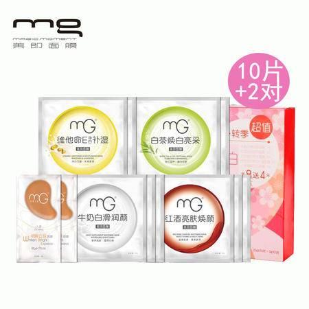 MG美即面膜组合转季补水净白保湿修护紧致肌肤收缩毛孔10+2组合装