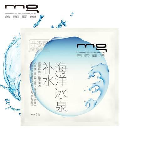 MG美即 海洋冰泉深层补水保湿滋养护肤面膜贴升级版25g 单片装