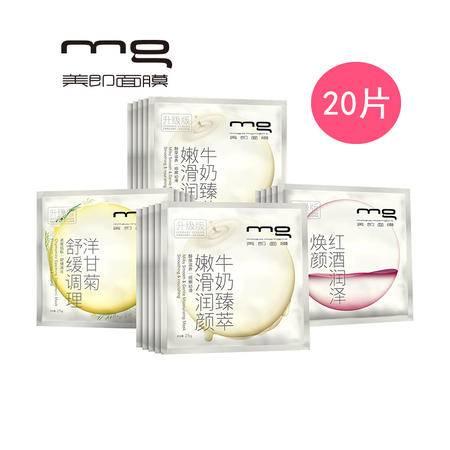 MG美即 补水保湿舒缓光感透亮莹亮面膜贴20片装 组合 护肤品套装