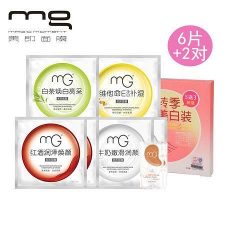 MG/美即转季净白装补水嫩滑细肤保湿补水面膜贴6+2组合女士护肤品