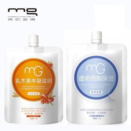 MG美即 补水润白保湿唧唧面膜乳木果+透明质酸组合130g 2支