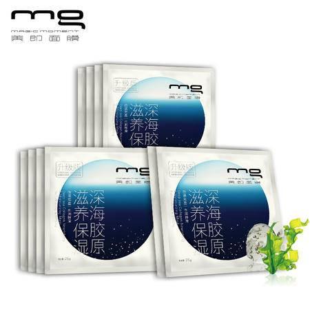 【10片】MG/美即面膜 深海胶原滋养保湿面膜柔滑通透补水 升级版  10片装