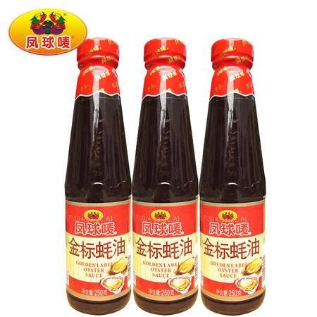 凤球唛金标蚝油250g*3瓶 炒菜 腌菜 烧烤配料火锅蘸料