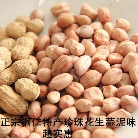 贵州铜仁特产芳跃珍珠花生 蒜泥香味 干果之王多吃不上火年货包邮