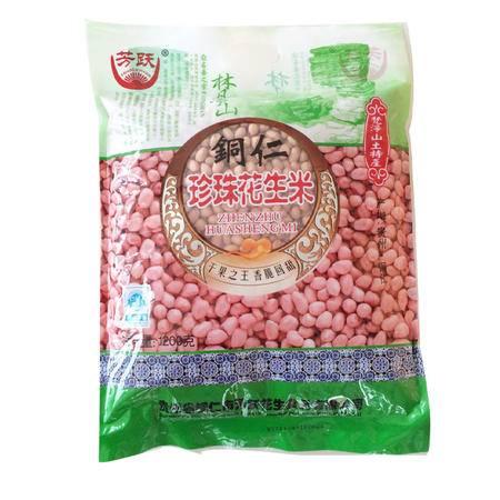 贵州铜仁特产芳跃珍珠花生生吃油炸1200克包邮