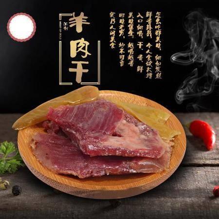 麻阳河 贵州特产羊肉干孜然泡椒五香麻辣108克包邮