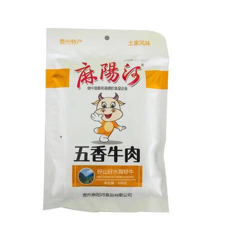 麻阳河 贵州铜仁特产休闲黄牛肉干麻辣卤味零食 108克包邮