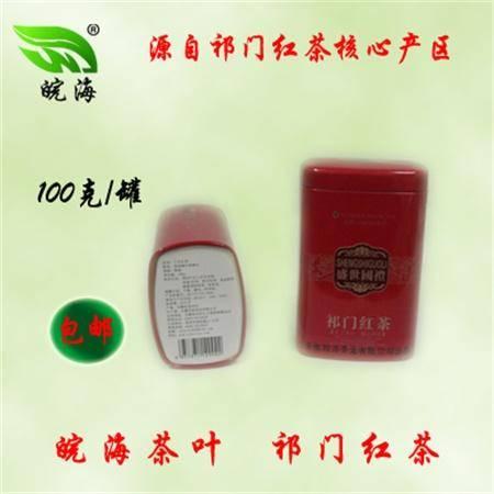 【皖南300村馆】皖海茶叶祁门红茶特级100g罐装工夫祁红散装红茶