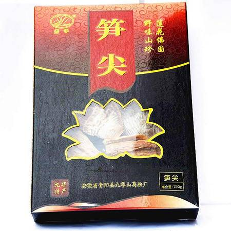 【皖南300村馆】九华山特产 秀华牌 冬笋干 竹笋 天然嫩笋尖 干货 200g