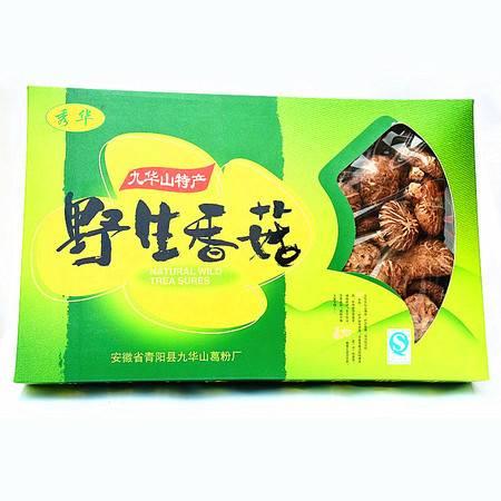 【皖南300村馆】九华山土特产 纯天然干货绿色有机食品香菇干 秀华野生香菇 200g盒装