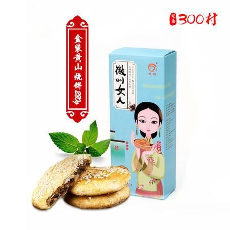 【皖南300村】徽州女人薄烧梅干菜原味烧饼280g