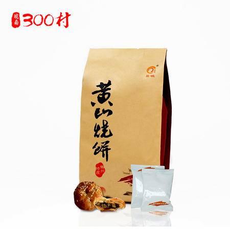 【皖南300村】正宗黄山烧饼145g