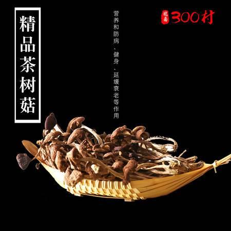 【皖南300村馆】安徽黄山特产干货新货小壶天茶树菇农家自产100g