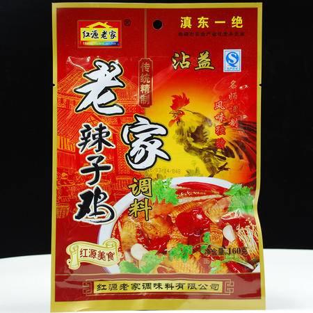 红源老家160g*5袋辣子鸡调料