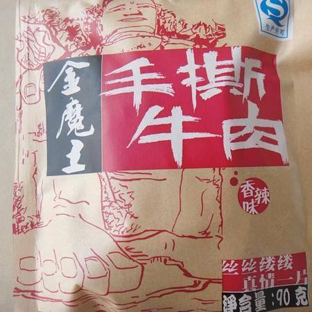 金魔王 手撕牛肉(麻辣味)