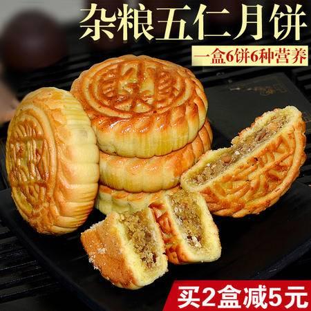 田小仙 五谷粗粮杂粮神池月饼礼盒亚麻籽蛋皮五仁中秋杂粮月饼6块 480g