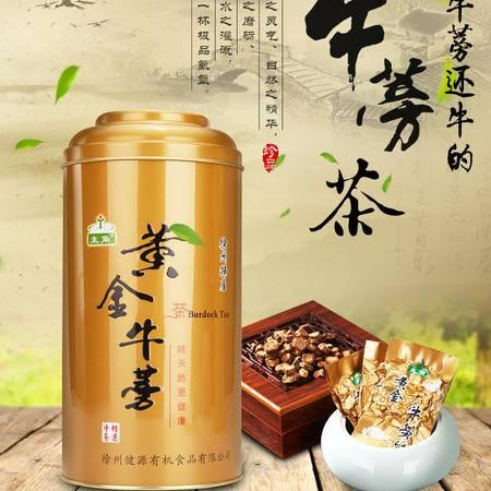 主角 黄金牛蒡茶徐州新鲜牛膀茶正品