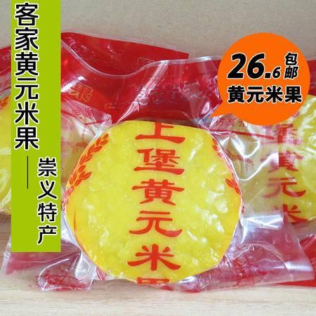 崇义上堡特产黄元米果3斤包邮!