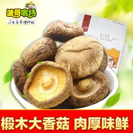波哥农场 野生椴木香菇200g袋装一级香菇冬菇肉厚大香姑干货特产