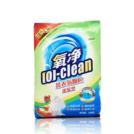 【株洲馆】氧净 洗衣氧浓缩洗衣氧颗粒孕妇婴儿适用的有氧洗衣粉600g补充装
