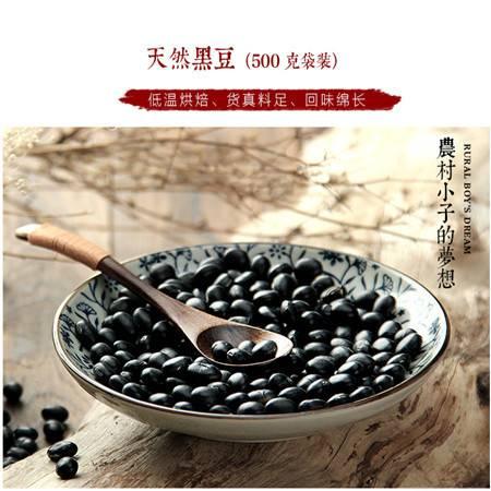 羌荞 荞力宝黑豆(袋装)
