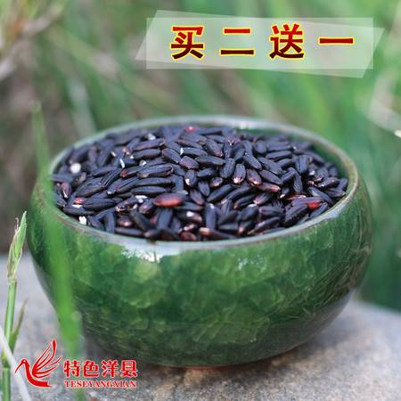 周大黑买2送1 陕西洋县有机黑米新货无染色纯天然特级农家杂粮500克包邮