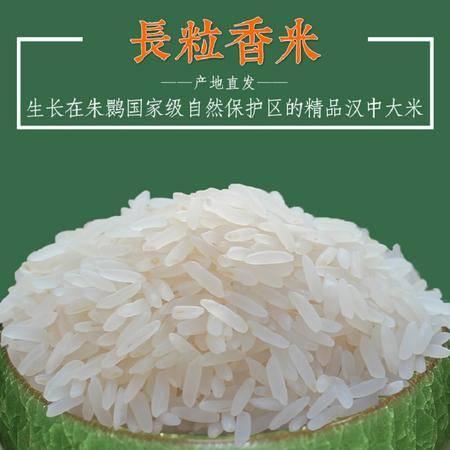 双亚2016新米汉中纯天然特级长粒有机香米 农家自产原生态大米5kg包邮