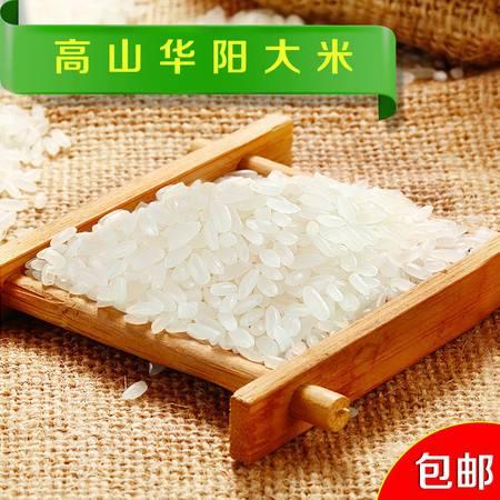 双亚2015新米5kg包邮 汉中纯天然农家自产华阳高山大白米圆粒珍珠香米