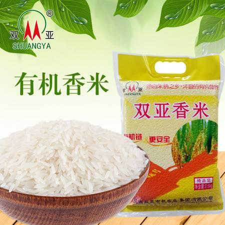 双亚汉中纯天然 农家自产原生态有机香米 长粒香米2016新米2.5kg包邮