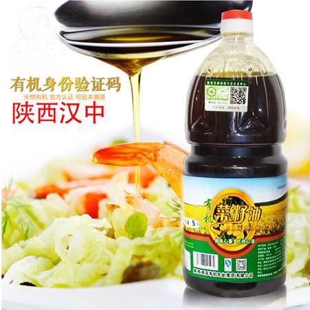 双亚有机菜籽油1.8L 非转基因农家自榨食用油 纯正小榨菜籽油包邮
