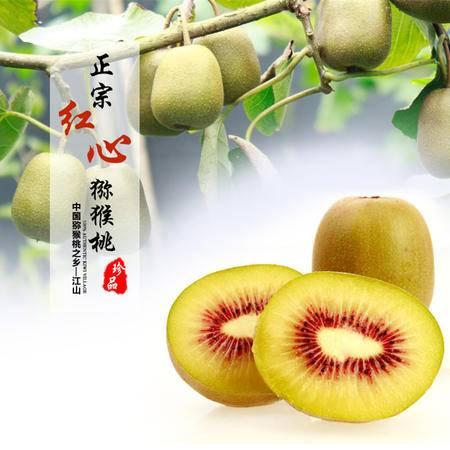 正宗江山猕猴桃  红心奇异果  1斤尝鲜装【限售浙江】