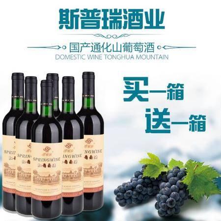 斯葡瑞/Spring 国产通化山葡萄酒整箱 甜酒 红酒