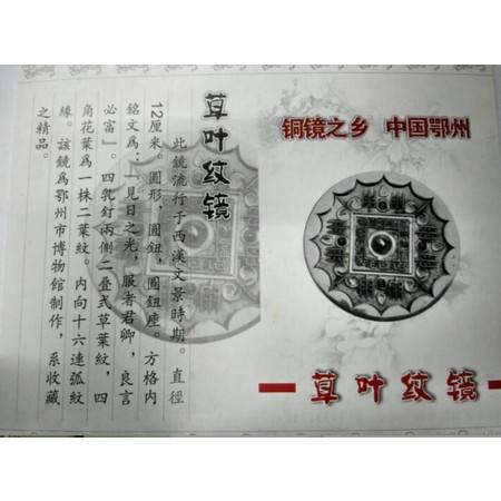 楚天碧玉  铜镜 草叶纹 直径12cm