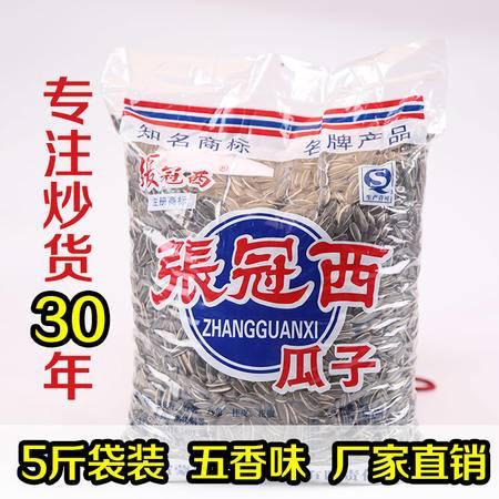 【5斤一级袋装】张冠西炒货五香味葵花子5斤瓜子散装批发包邮