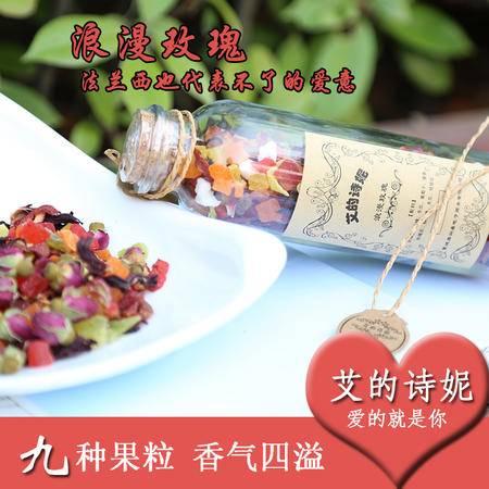 【浪漫玫瑰150g】玫瑰口味9种果粒纯天然果粒水果茶包邮