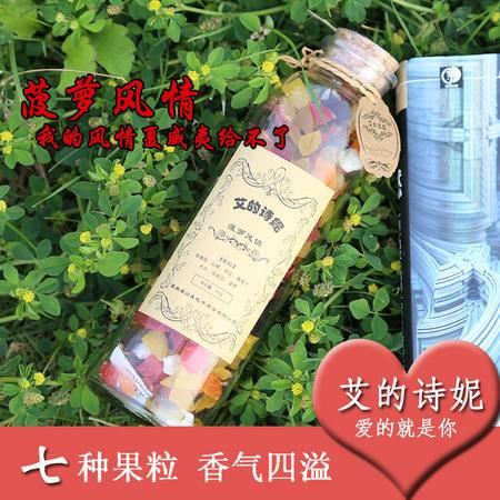 【菠萝风情150g】菠萝口味7种纯天然果粒水果茶包邮