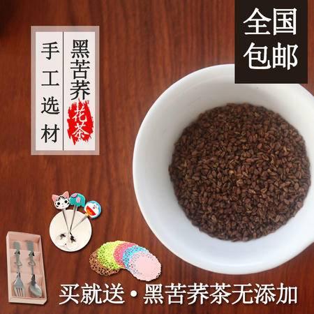 【黑苦荞220g】广志牌无硫化罐装黑苦荞厂家直销包邮