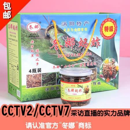 【罐装蚂蚱70g*4】冬娜牌特级五香味罐装蚂蚱休闲小零食礼盒