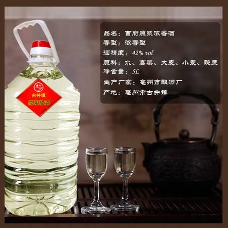 曹府【原浆42度白酒】原浆散酒 浓香型起泡白酒 厂家低价批发